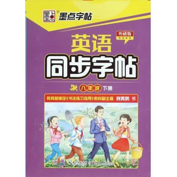 英语同步字帖(8下外研版)