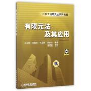 有限元法及其应用(附光盘土木工程研究生系列教材)