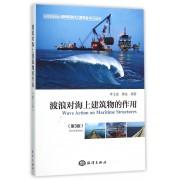 波浪对海上建筑物的作用(第3版全国高等院校海岸和海洋工程专业研究生教材)