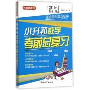 小升初数学考前总复习(2016修订版)