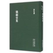 仪顾堂集(精)/浙江文丛