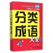 小学生多功能常用分类成语大全(修订本大字版)/小学生必备工具书