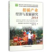 柑橘产业经济与发展研究(2014)