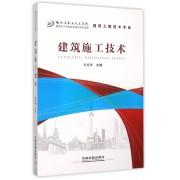建筑施工技术(建筑工程技术专业)