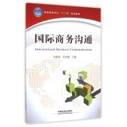 国际商务沟通(普通高等学校十二五规划教材)