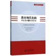 教育现代化的理论进展与实践探索/北京教育论坛丛书