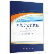 机能学实验教程(第3版)