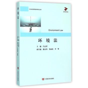 环境法/21世纪高等教育研究文库/教育研究论丛