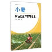 小麦农场化生产专项技术(新型职业农民培育工程)