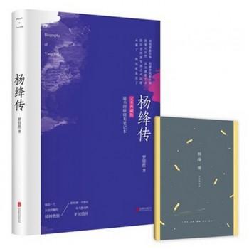 杨绛传(附笔记本**典藏版)