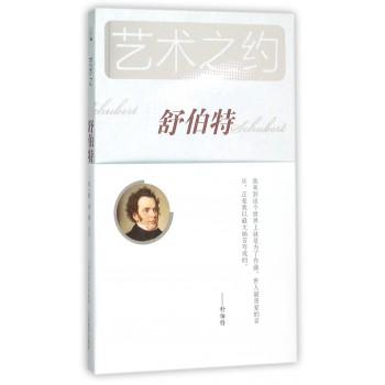 舒伯特-艺术之约-附赠舒伯特名曲精选CD