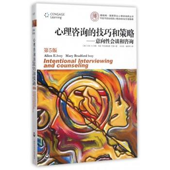 心理咨询的技巧和策略--意向性会谈和咨询(第5版)/德瑞姆国家职业心理咨询师丛书