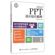 PPT2010设计技巧精粹(双色精华版)