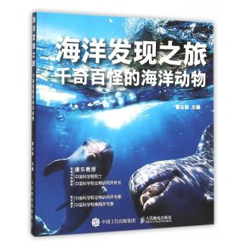 海洋发现之旅(千奇百怪的海洋动物)