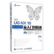 新编UG NX10从入门到精通(附光盘及iPhone高手技巧随身查)/易学易用系列
