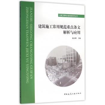 建筑施工常用规范重点条文解析与应用/土建工程师必备技能系列丛书