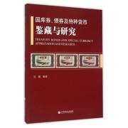 国库券债券及特种货币鉴藏与研究