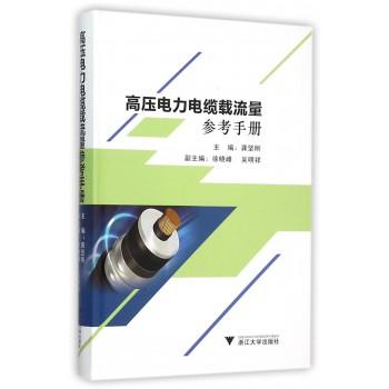 高压电力电缆载流量参考手册