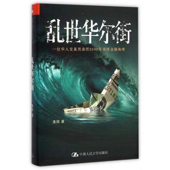乱世华尔街(一位华人交易员亲历2008年美国金融海啸)(精)