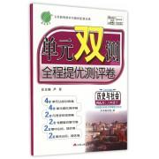 历史与社会(8下RMJY全新升级版)/单元双测全程提优测评卷