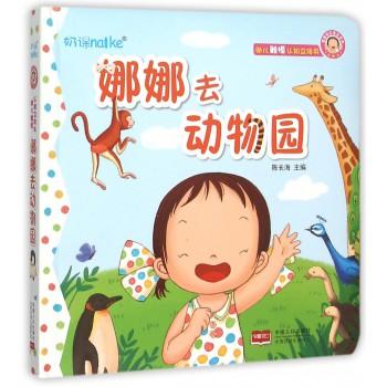娜娜去动物园(精)/娜娜快乐成长系列/幼儿触摸认知立体书
