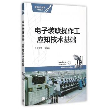 电子装联操作工应知技术基础/现代电子制造系列丛书