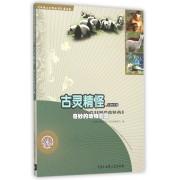 古灵精怪(奇妙的动物王国)/中国大百科全书普及版