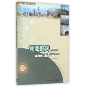 凭海临风(亚洲港口城市之旅)/中国大百科全书普及版