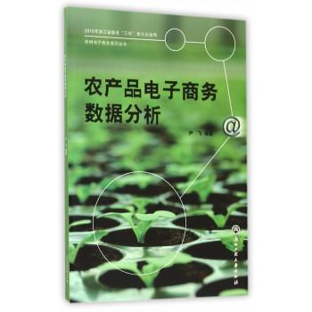 农产品电子商务数据分析