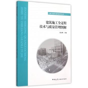 建筑施工全过程技术与质量管理图解/土建工程师必备技能系列丛书