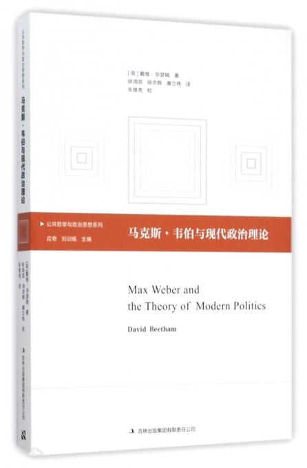 马克斯·韦伯与现代政治理论/公共哲学与政治思想系列