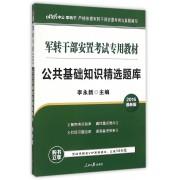 公共基础知识精选题库(2016最新版军转干部安置考试专用教材)