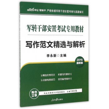 写作范文精选与解析(2016*新版军转干部安置考试专用教材)
