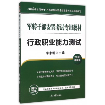 行政职业能力测试(2016*新版军转干部安置考试专用教材)