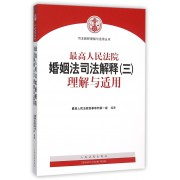 最高人民法院婚姻法司法解释<三>理解与适用/司法解释理解与适用丛书