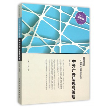 中外广告法规与管理(中国高等院校广告专业通用精品教材)