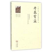 开卷有益(中国精神是社会主义文艺的灵魂)/三读丛书