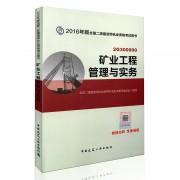 矿业工程管理与实务(2G300000)/2016年版全国二级建造师执业资格考试用书