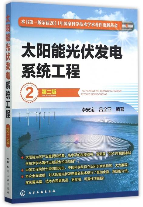 太阳能光伏发电系统工程(第2版)