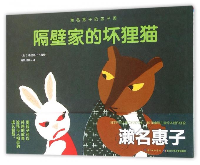 隔壁家的坏狸猫/濑名惠子的孩子国