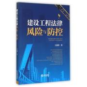建设工程法律风险与防控