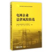 电网企业法律风险防范(南方电网公司依法治企培训教材)
