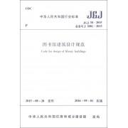 图书馆建筑设计规范(JGJ38-2015备案号J2081-2015)/中华人民共和国行业标准