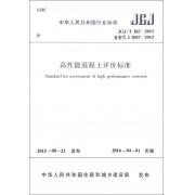 高性能混凝土评价标准(JGJ\T385-2015备案号J2087-2015)/中华人民共和国行业标准