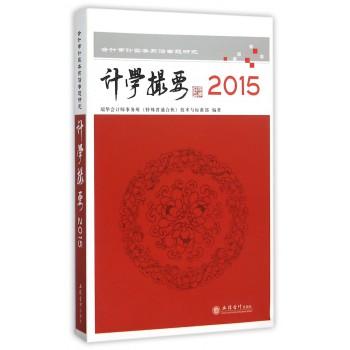 计学撮要(2015会计审计实务前沿专题研究)