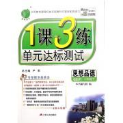 思想品德(8下GDJY全新升级版)/1课3练单元达标测试