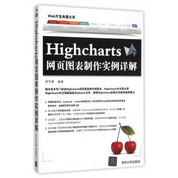 Highcharts网页图表制作实例详解/Web开发典藏大系