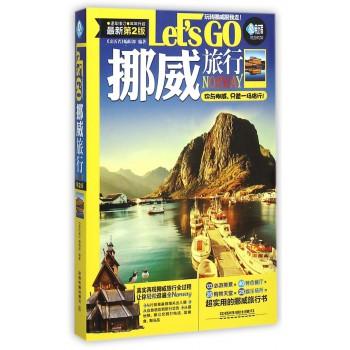 挪威旅行Let's Go(*新第2版)