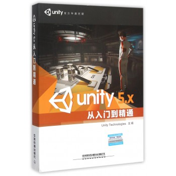 Unity5.X从入门到精通