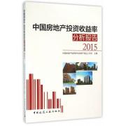中国房地产投资收益率分析报告(2015)